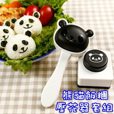 熊貓飯糰壓花器套組 -創意可愛親子便當DIY壽司材料工具(模具+壓花器)73pp162【獨家進口】【米蘭精品】