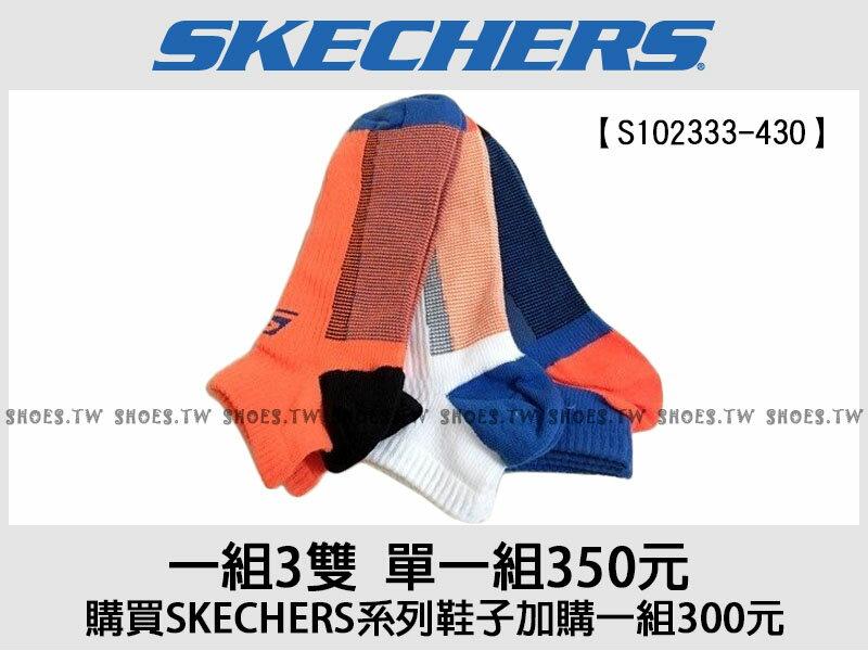 Shoestw【S102333-430】SKECHERS 隱形襪 船型襪 GoWalk系列專用 男生 一組三雙 特價350元