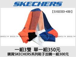 《3雙襪特價300》Shoestw【S102333-430】SKECHERS 隱形襪 船型襪 GoWalk系列專用 男生 一組三雙