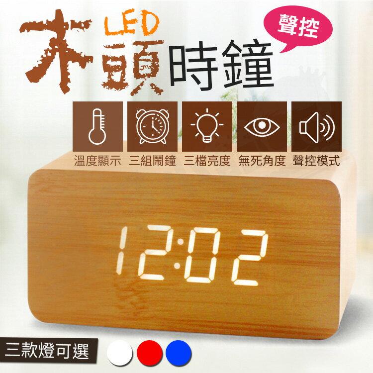『木質聲控鬧鐘』 木頭時鐘 簡約時尚 電子鬧鐘 木質時鐘 日期 溫度 迷你鬧鐘 LED時鐘【AF244】