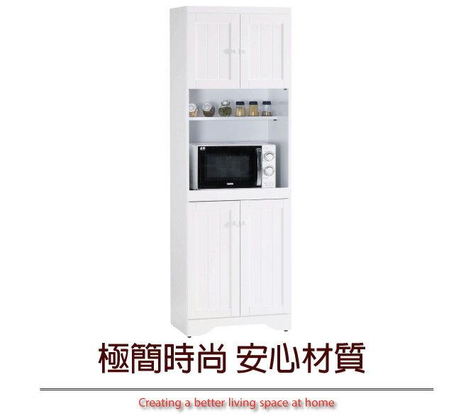 【綠家居】凱蒂 時尚白2尺實木四門高餐櫃/收納櫃