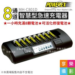 [享樂攝影]美國POWEREX MH-C801D 八通道智慧型充電器/8槽充電器 2A快充 適用AA電池/AAA電池 3號4號