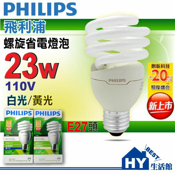 飛利浦 E27 110V 23W螺旋燈泡 螺旋省電燈泡~黃光 白光~~~HY 館~水電材料