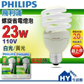 飛利浦 E27 110V 23W螺旋燈泡 螺旋省電燈泡【黃光/白光】-《HY生活館》水電材料專賣店