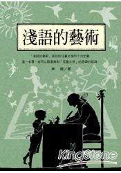 林良談兒童文學:淺語的藝術(新版)