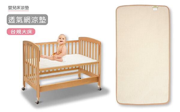 【台規大床】狐狸村傳奇-透氣網涼墊_125x65cm1176元