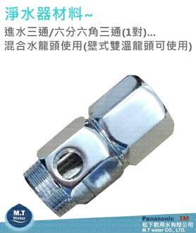 淨水器安裝材料~進水三通/六分六角三通(1對)...混合水龍頭使用(壁式雙溫龍頭可使用)