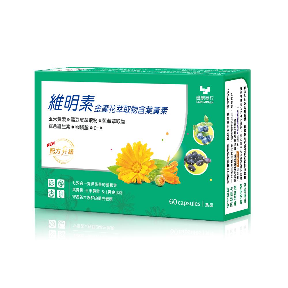 維明素(60顆)/盒 葉黃素 金盞花【健康長行】
