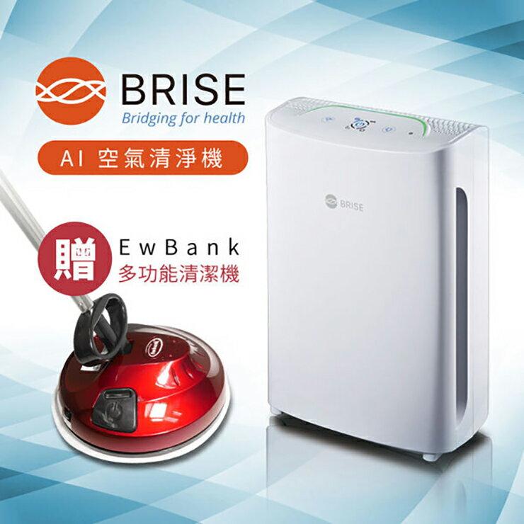 BRISE C200-全球第一台人工智慧空氣清淨機 加贈Ewbank多功能清潔機