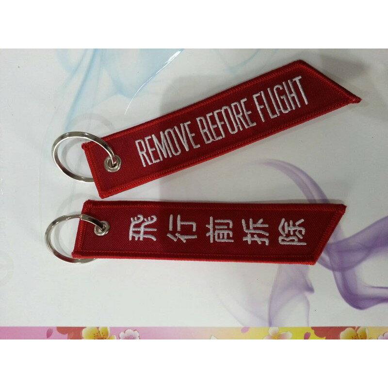 嘎嘎屋  空軍 飛行前拆除 刺繡飄帶鎖圈 J0001(2入)台灣製