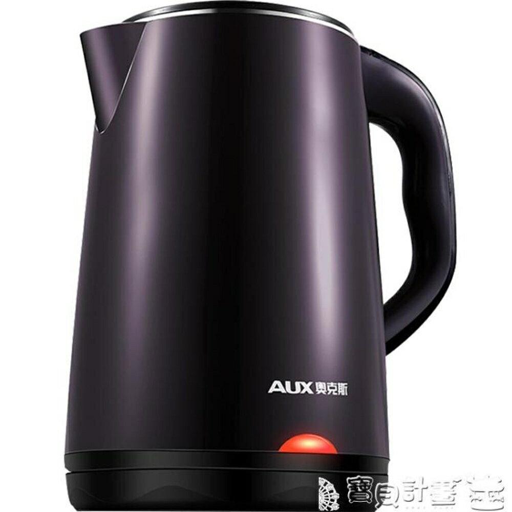 奧克斯電熱燒水壺家用全自動斷電大容量304不銹鋼快燒l煮茶煲水器220v 寶貝計畫 0