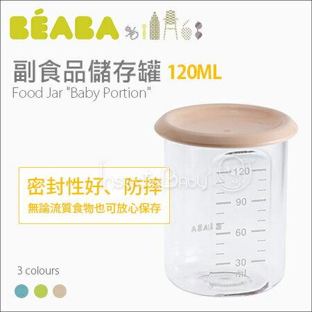 ?蟲寶寶?【法國BEABA】副食品儲存罐120ML 可與BabyCook完美搭配