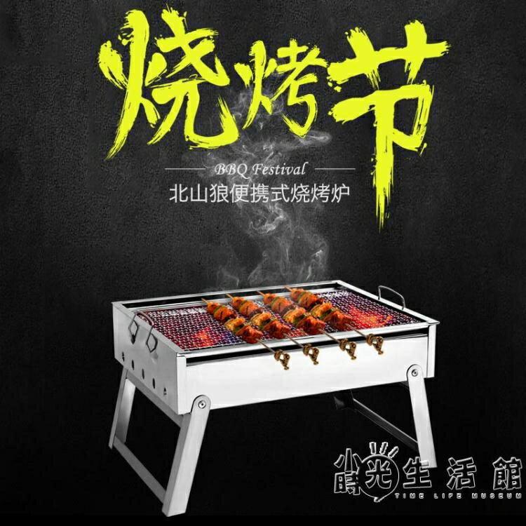 不銹鋼燒烤爐家用燒烤架烤肉戶外木炭小型摺疊野外燒烤爐子工具碳 全館免運