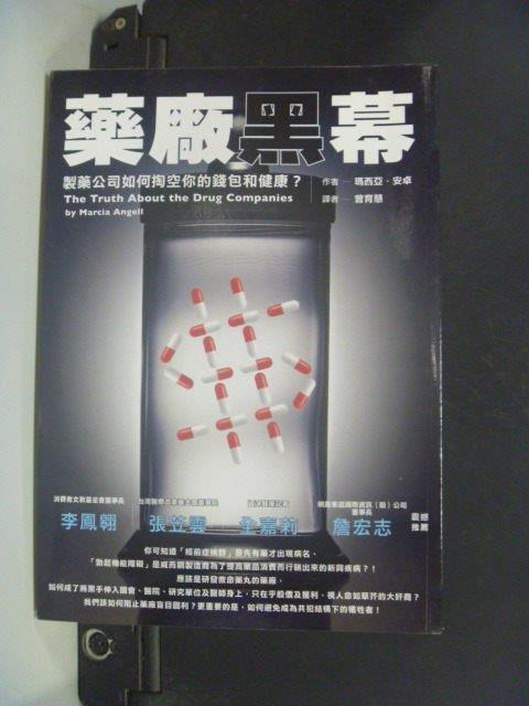 【書寶二手書T7/保健_IKW】藥廠黑幕: 製藥公司如何掏空你的錢包和健康 _瑪西亞‧安