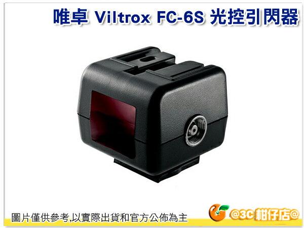 唯卓 Viltrox FC-6S 光控引閃器