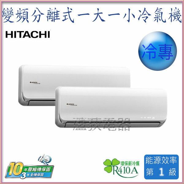 【日立~ 蘆荻電器】 全新【 HITACHI 頂級型變頻冷專分離式一對二冷氣】 RAM-50JK+RAS-22+28JK