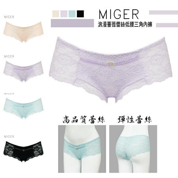 【MIGER密格內衣】浪漫薔薇蕾絲低腰三角內褲-台灣製-(編號:6929)