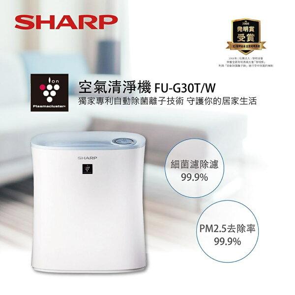 【SHARP夏普】空氣清淨機FU-H30TW