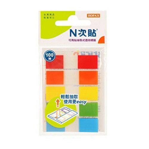 【N次貼】66610 5色-100張 色塊 簡易抽取式螢光透明標籤