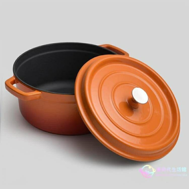 湯鍋燉鍋 24CM琺瑯鑄鐵鍋煲湯燉鍋生鐵搪瓷鍋無涂層不粘鍋鐵燉鍋 jy