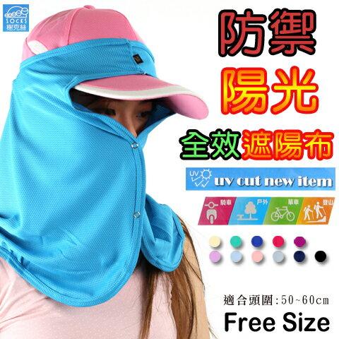 夏日防曬剋星 抗UV 全效遮陽 防曬遮陽布 防曬帽 榭克絲 SOCKS