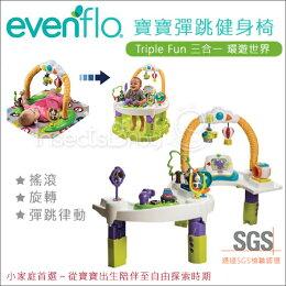 蟲寶寶 寶寶 健力架 幼兒 三合一 環遊世界
