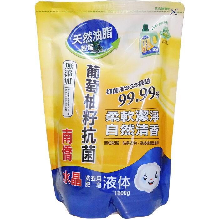 南僑水晶肥皂液體皂(葡萄柚籽抗菌)補充包1600ml