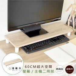《HOPMA》加寬桌上螢幕架
