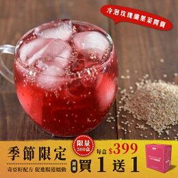 歐可茶葉 冷泡玫瑰纖果茶限量買一盒送一盒