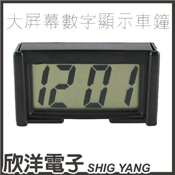 ※欣洋電子※祥光牌大屏幕數字顯示鐘電子鐘(SK-BK208)