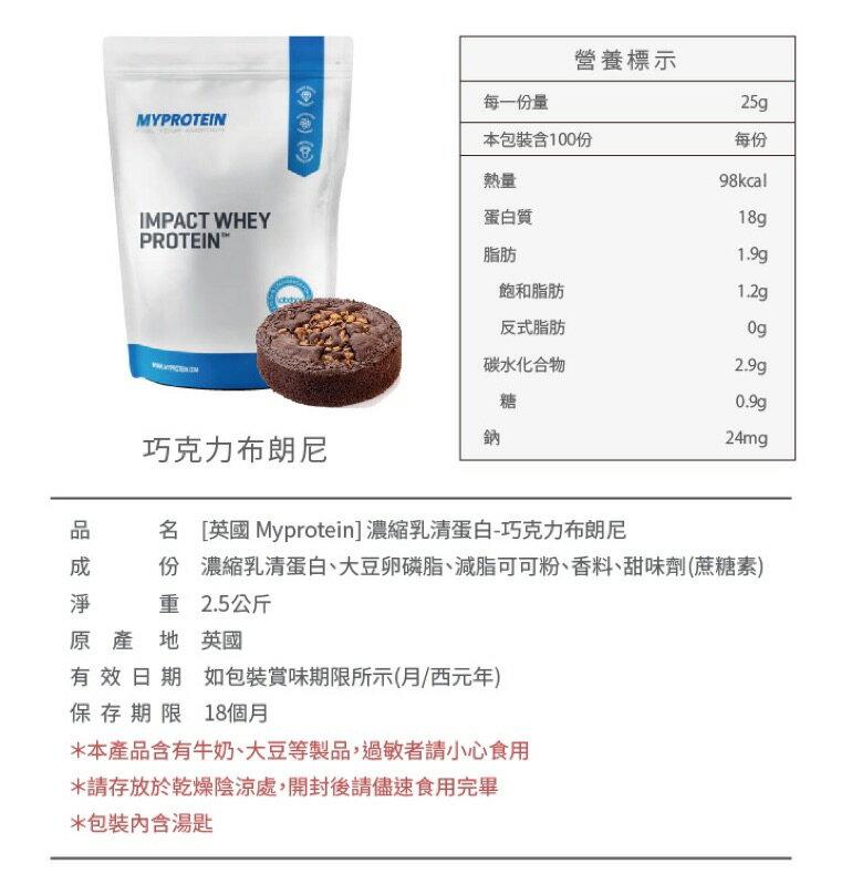 **秒出貨**MyProtein 2.5KG 乳清蛋白 送800ml搖搖杯優惠組  IMPACT 乳清 高蛋白 whey