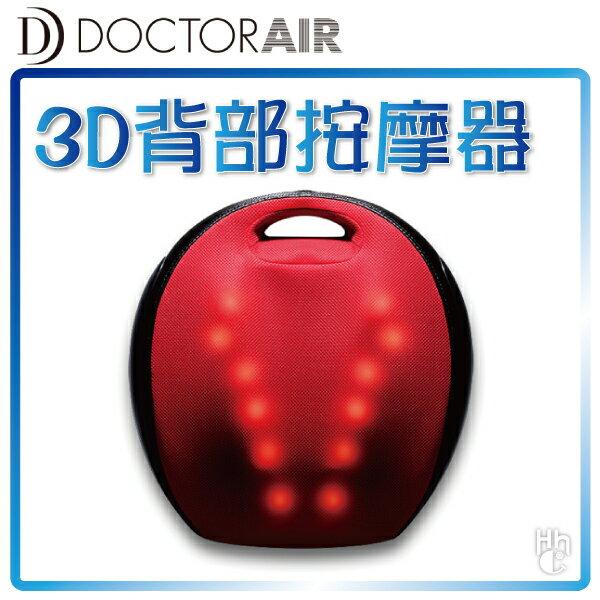 ➤加購按摩枕享折扣【和信嘉】DOCTOR AIR 3D 背部按摩器(深紅) 按摩紓壓 輕便好收 公司貨 原廠保固一年