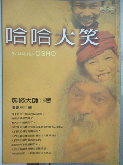 【書寶二手書T5/宗教_JPT】哈哈大笑_奧脩大師, OSHO, 張嘉莉