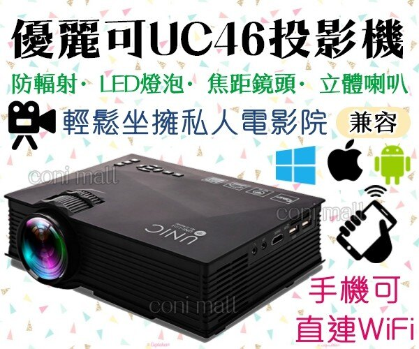 【coni shop】優麗可UC46+投影機 EZCast APP遙控 1080P 高畫質WIFI投影器 便攜投影機