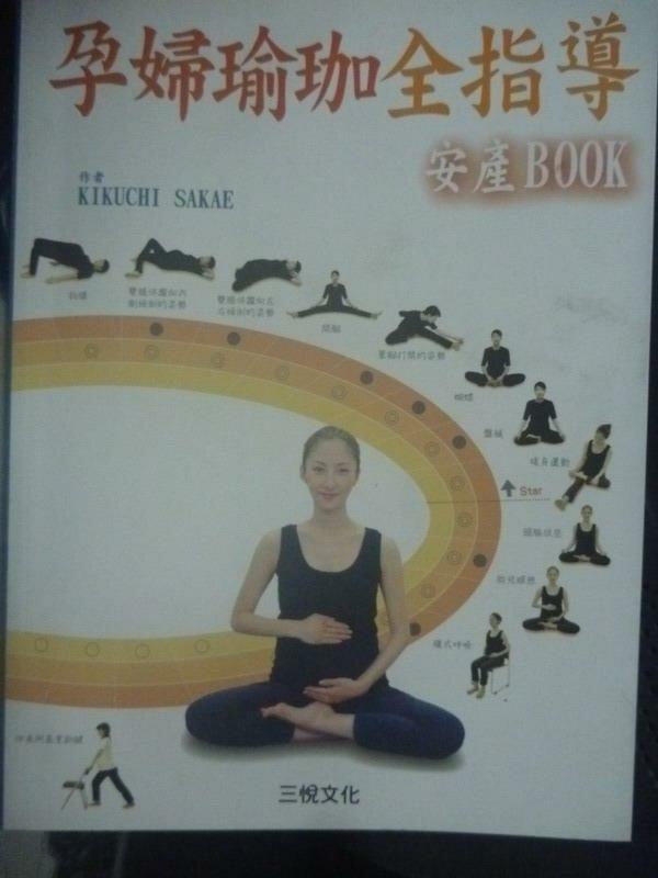 【書寶二手書T1/保健_IJX】孕婦瑜珈全指導安產BOOK_Kikuchi & Sakae