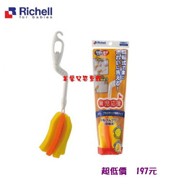 *美馨兒*日本Richell利其爾-銀離子抗菌360° 旋轉可拆式奶瓶刷 197元