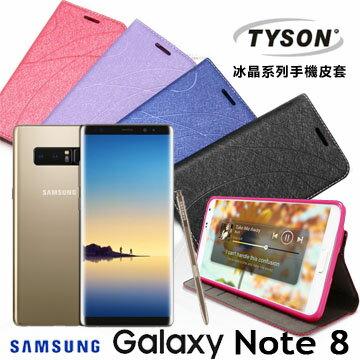【愛瘋潮】TYSON 三星 Samsung Galaxy Note 8 (6.3吋) 冰晶系列 隱藏式磁扣側掀皮套