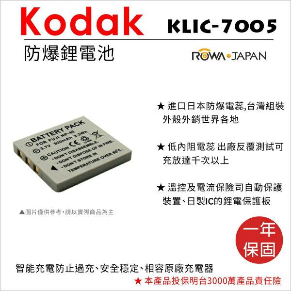 攝彩@樂華KodakKLIC-7005電池KLIC7005(NP40)外銷日本原廠可充保固一年全新