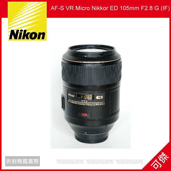 可傑 Nikon AF-S VR Micro ED 105mm F2.8G 公司貨 此優惠價至107.2.28