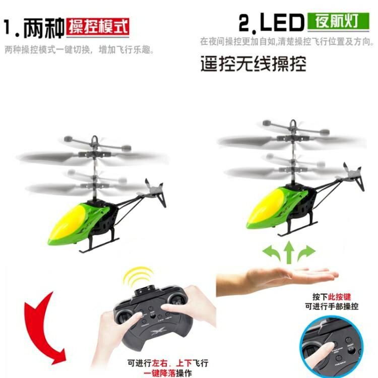 遙控飛機遙控感應直升機 兒童飛機充電耐摔無人機飛行器男孩玩具 卡洛琳精品 領券下定更優惠