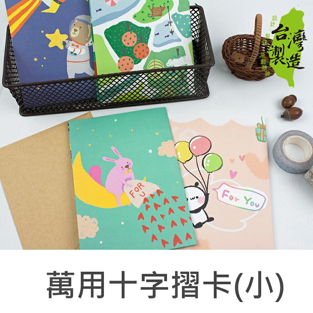 珠友 GB-25005 萬用十字摺卡(小)/生日卡片/祝福感謝賀卡/創意插畫卡片/海報