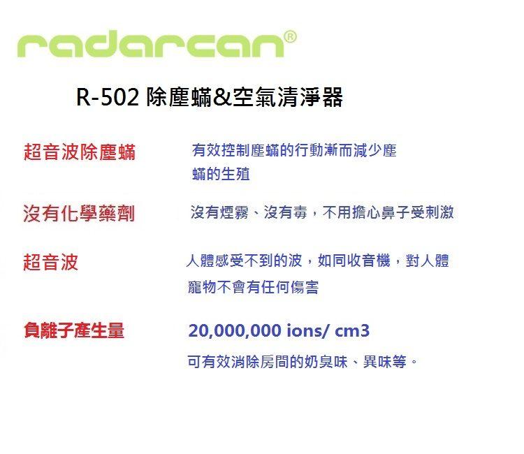 除塵蟎&室內空氣清淨器  /  環保無毒 音波 驅蚊蟲  /  負離子  西班牙 Radarcan 雷達肯 R-502 1