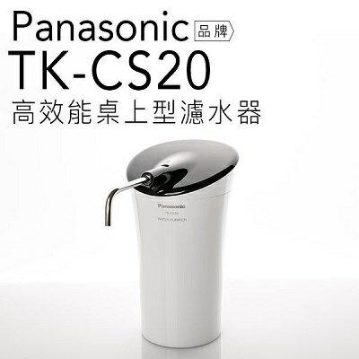 【Panasonic 國際牌】 TKcs20 TK-cs20淨水器【日本製】【台灣水質專用】【原廠公司貨】【生飲】