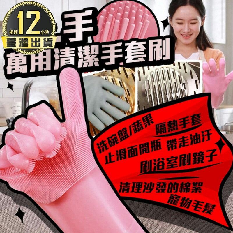 【清潔最強幫手 韓國清潔手套刷】韓國 Mr.手 超強萬用清潔手套刷 清潔刷 橡膠手套 隔熱手套 萬用手套 0