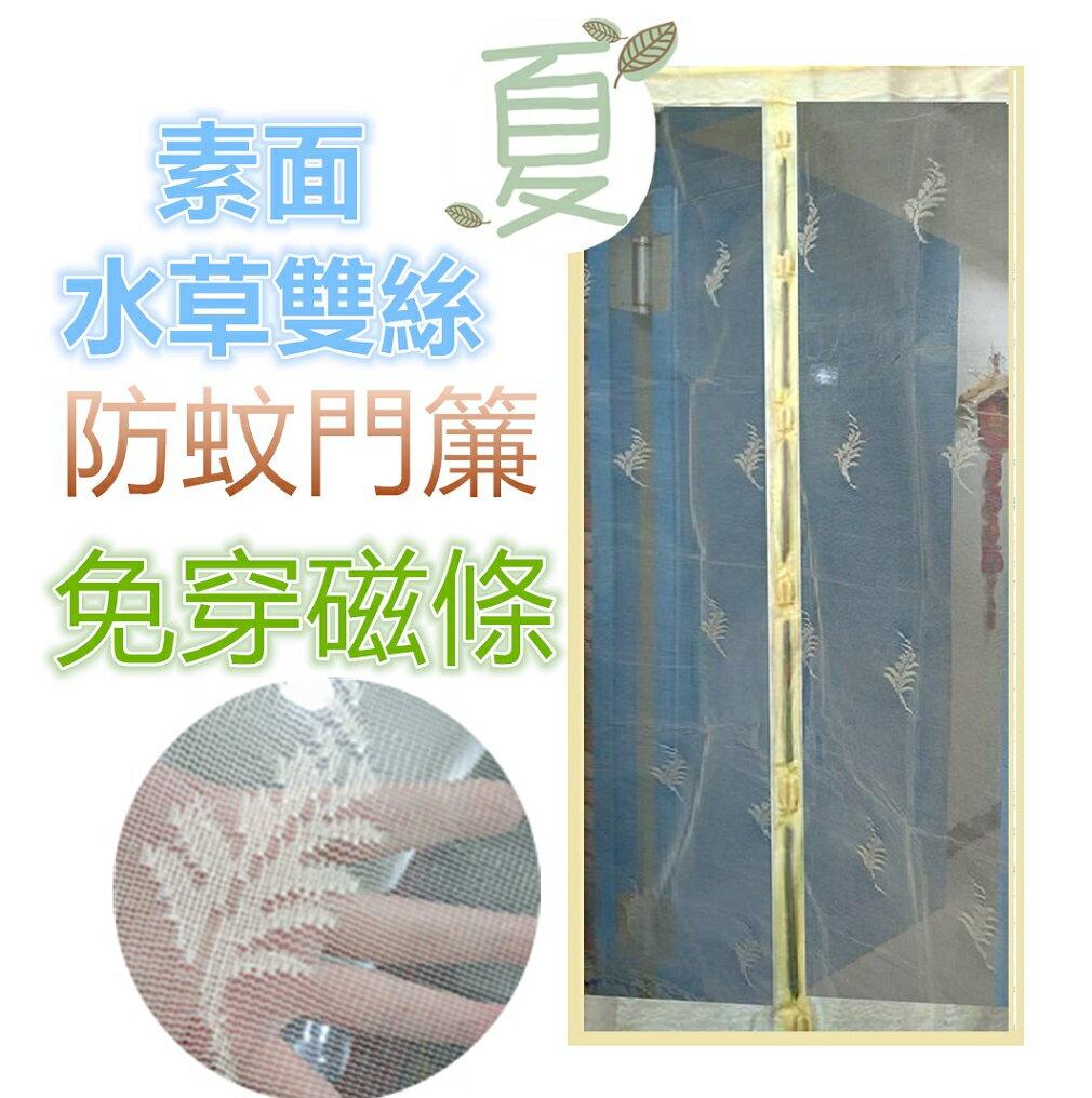 高質感免穿磁條 水草雙絲素面防蚊門簾 超強靜音軟紗磁條+6段小魚磁扣防蚊門簾,尺寸約90*210CM,附圖釘