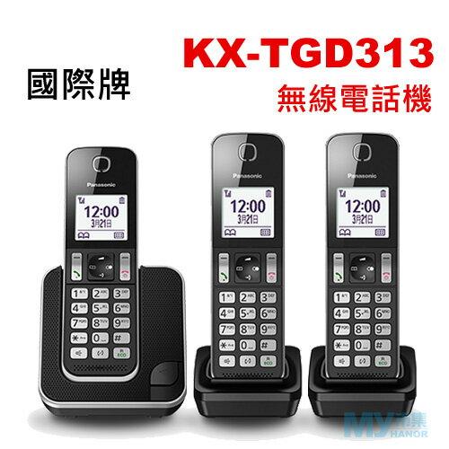 國際牌Panasonic KX-TGD313 無線電話機(三話機)~訂購商品