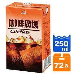 統一 咖啡廣場 250ml (24入)x3箱