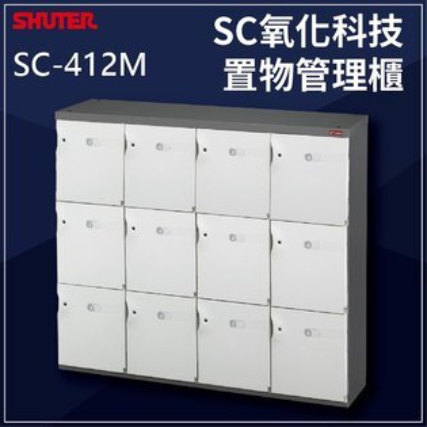 居家必備【現代簡約設計】SC-412M(臭氧科技)樹德SC置物櫃收納櫃萬用櫃鞋架事務櫃書櫃資料櫃鎖櫃員工櫃