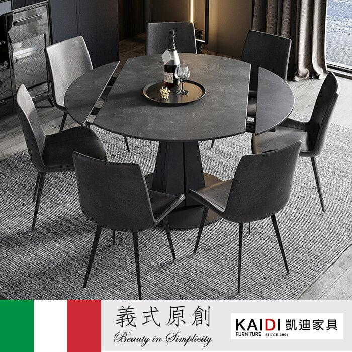 【凱迪家具】K23-06-8 義式輕奢簡約旋轉伸縮岩板圓餐桌/可刷卡