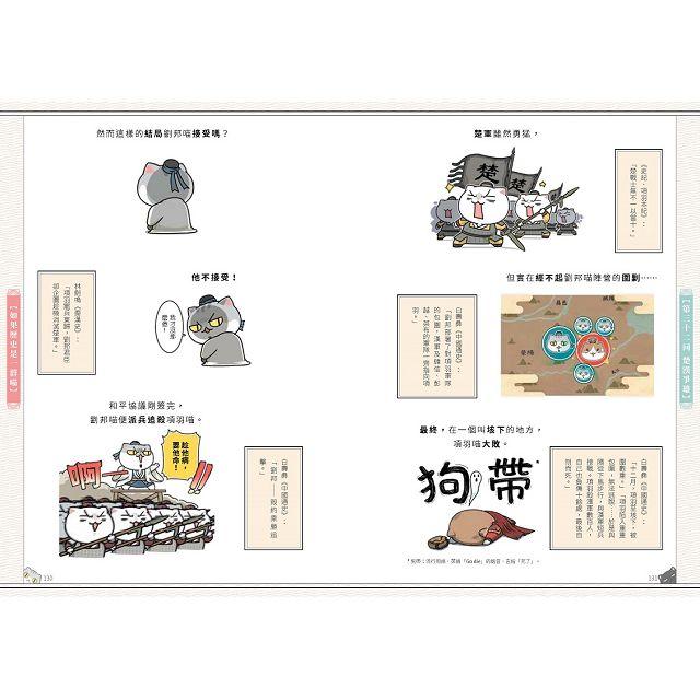 如果歷史是一群喵(3):秦楚兩漢篇【萌貓漫畫學歷史】 7